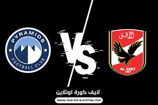 نتيجة مباراة الأهلي وبيراميدز اليوم بتاريخ 01-07-2021 في الدوري المصري