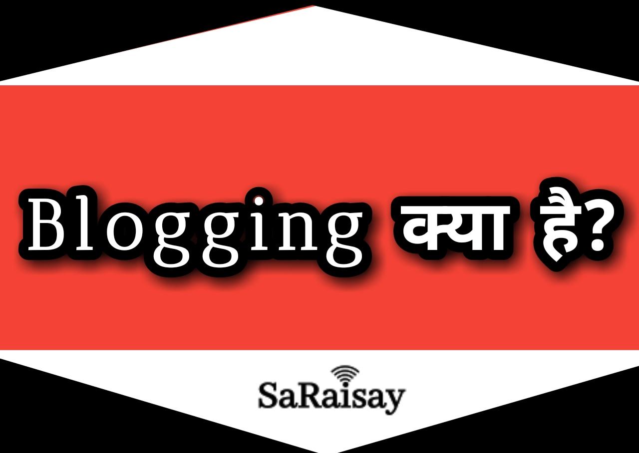 Blogging मीनिंग