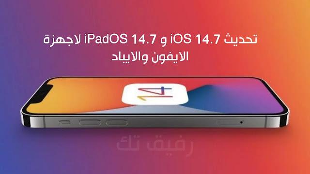 تحديث  iOS 14.7 و iPadOS 14.7 لأجهزة الأيفون و الأيباد