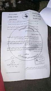 مسودة تعديل قانون التقاعد الموحد في العراق