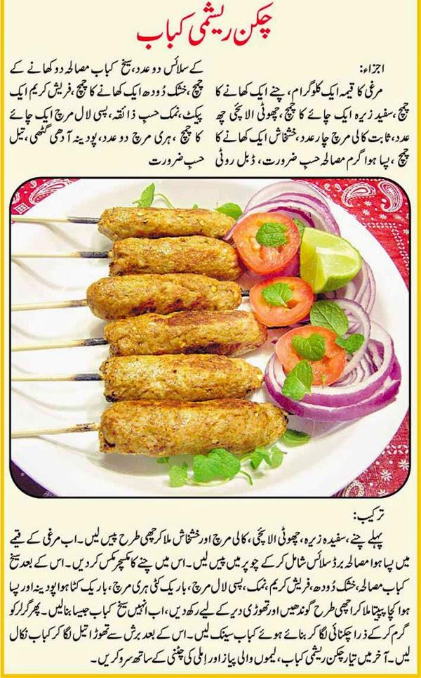 Top Ramadan Food Recipe