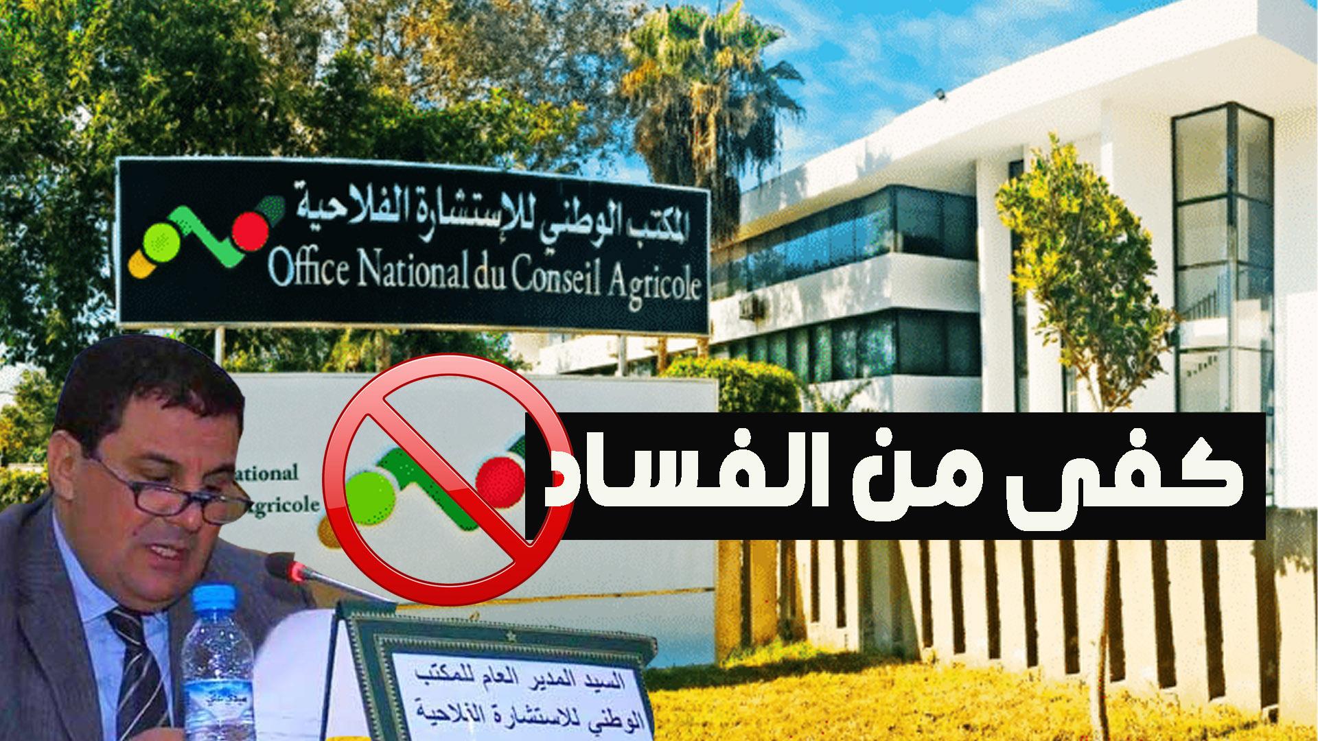 الفساد بالمكتب الوطني للاستشارة الفلاحية