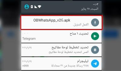 تحميل واتساب عمر العنابي