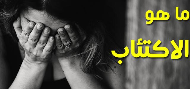 بحث عن الاكتئاب