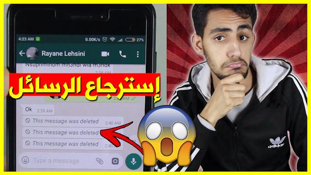 كيف تسترجع رسائل الواتساب التي حذفها الشخص الآخر في ثواني ! 2018