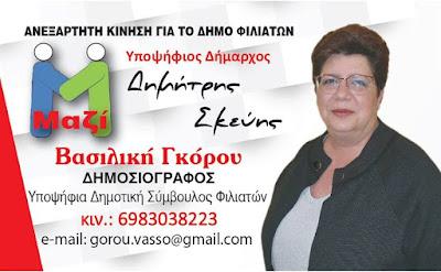 Η δημοσιογράφος Βάσω Γκόρου για την υποψηφιότητά της στο Δήμο Φιλιατών