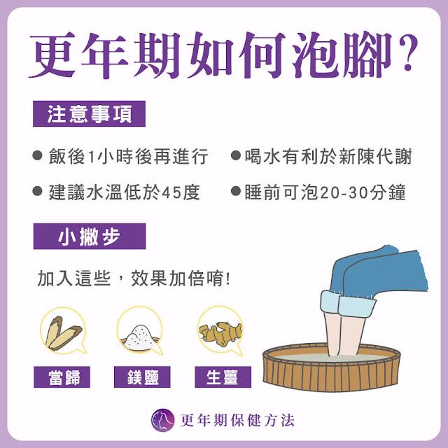更年期泡腳有什麼好處?提升免疫力、睡眠品質、緩解全身疼痛