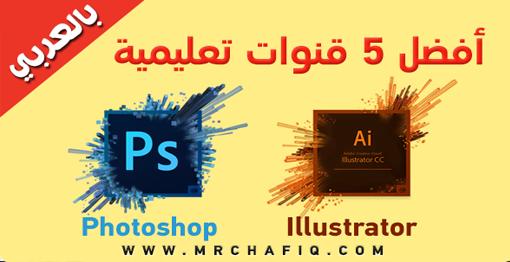 أفضل 5 قنوات تعليمية لبرنامج الفوتوشوب والالستراتور بالعربي