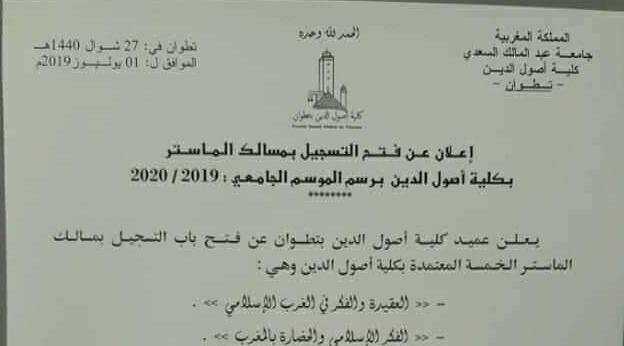 إعلان عن فتح التسجيل بمسالك الماستر بكلية أصول الدين تطوان 2019-2020
