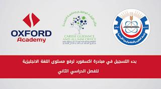 وظائف خالية فى مركز أكسفورد للغات فى مصر 2018