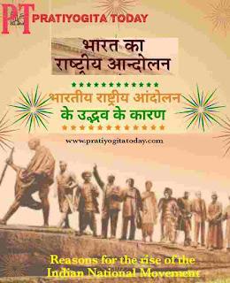 भारतीय राष्ट्रीय आंदोलन के उद्भव के कारण