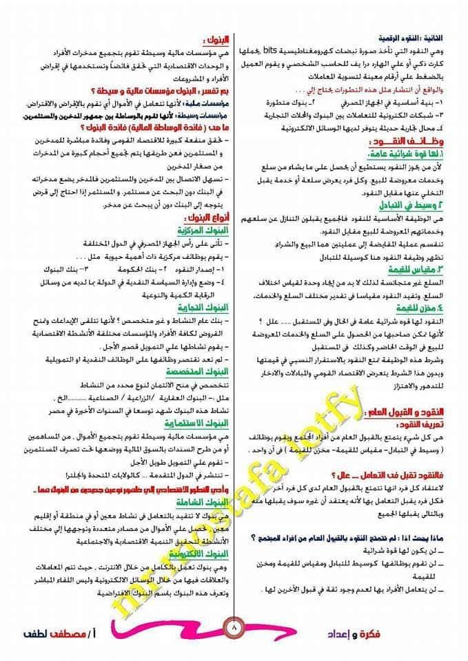 مراجعة الاقتصاد للصف الثالث الثانوي أ/ مصطفى لطفي 8