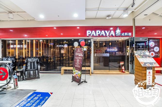 papaya泰-前鎮區泰式料理美食推薦
