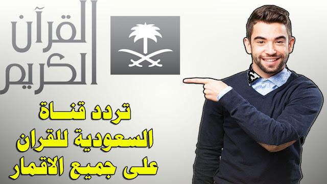 تردد قناة السعودية قران على نايل سات, تردد قناة السعودية قران على عربسات