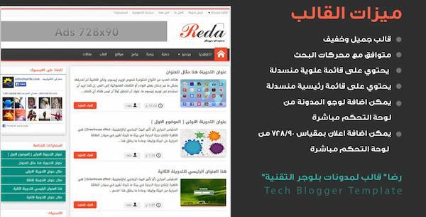 """""""رضا"""" قالب لمدونات بلوجر التقنية"""
