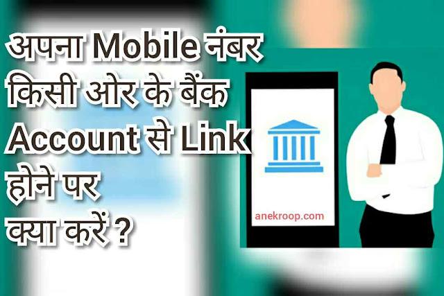 mobile number dusre account se link hai