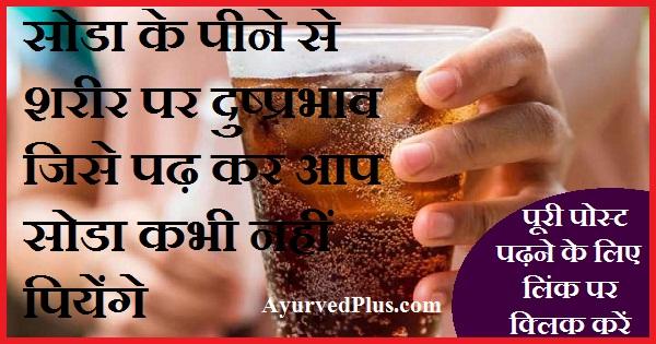 सोडा के पीने से शरीर पर दुष्प्रभाव जिसे पढ़ कर आप सोडा कभी नहीं पियेंगे