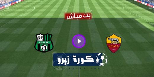 كورة لايف مشاهدة مباراة روما وساسولو بث مباشر اون لاين اليوم 15-9-2019 الدوري الإيطالي الأسبوع الثالث koralive