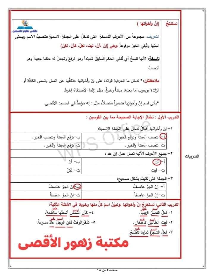 للتاسع وكالة حلول المادة الاستدراكية في التربية الإسلامية والعلوم واللغة العربية