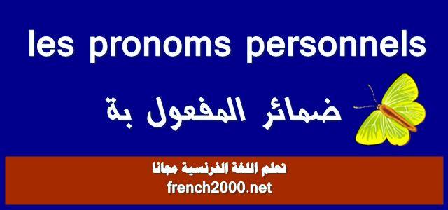 les pronoms personnels    الضمائر الشخصية فى اللغة الفرنسية