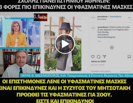 Καθηγητής Πνευμονολογίας Εντατικής Θεραπείας Ιατρικής Σχολής Πανεπιστημίου Αθηνών: 13 φορές πιο επικίνδυνες οι υφασμάτινες μάσκες