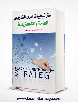تحميل كتاب استراتيجيات وطرق التدريس العامة والالكترونية PDF