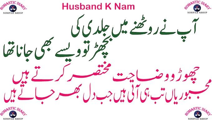 Husband wife poetry in urdu