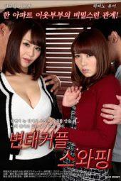 A Unfaithful Relation (2020)