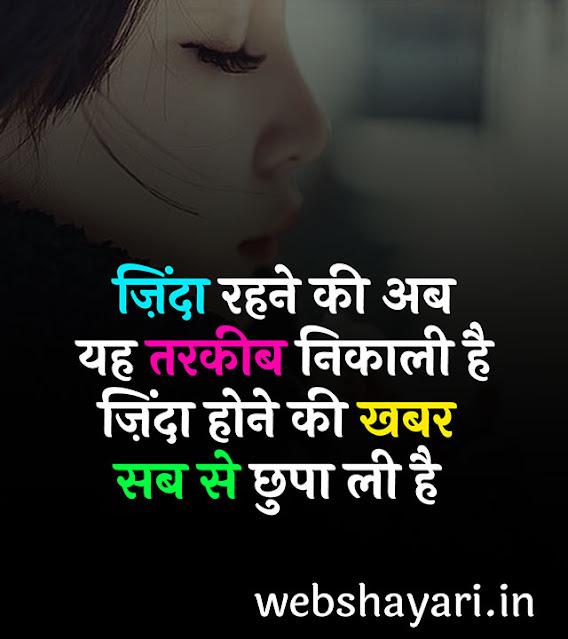 urdu shayari photo in hindi
