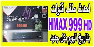 احدث ملف قنوات HMAX 999 HD بتاريخ اليوم بكل جديد