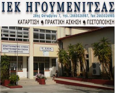 Εκδήλωση ενδιαφέροντος ειδικοτήτων στο Δ.ΙΕΚ Ηγουμενίτσας