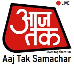 Aaj Tak Samachar In Hindi