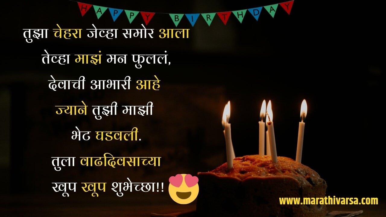 Birthday Wishes In Marathi Birthday Status In Marathi À¤µ À¤¢à¤¦ À¤µà¤¸ Vadhdivas Shubhechha Marathivarsa Com