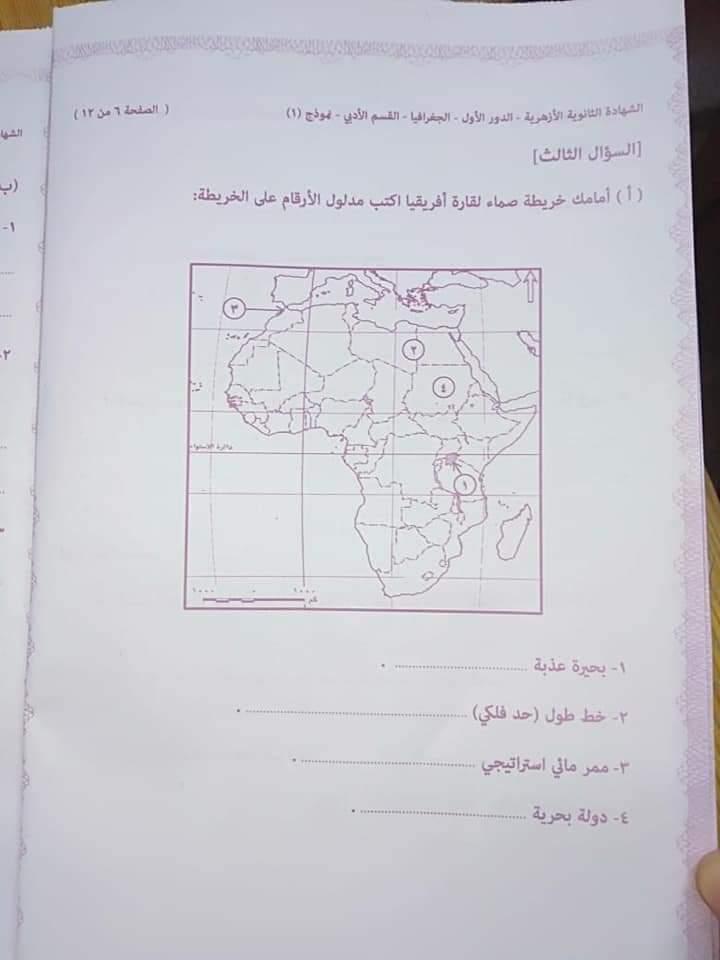 امتحان الجغرافيا للثانوية الازهرية2020 بنموذج الإجابة – امتحان الازهر جغرافيا 2020