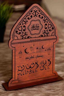 رمضان احلى مع أمي الغالية
