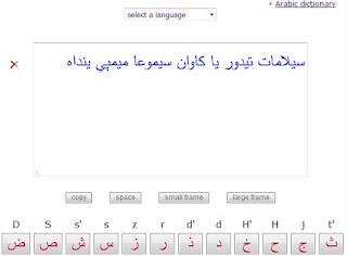 Cara menulis bahasa jawa dengan tulisan arab seperti di pondok pesantren
