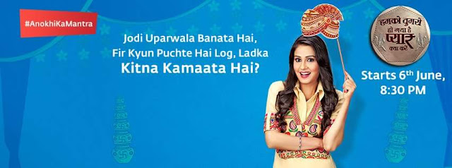 'Hum Ko Tum Se Ho Gaya Hai Pyar Kya Kare' Serial on Star Plus Wiki,Cast,Plot,Promo