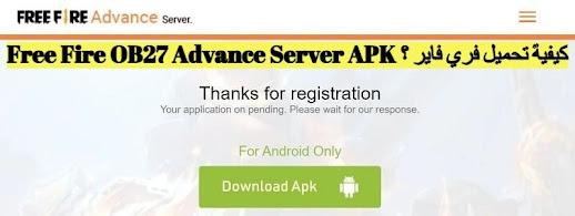 تحميل فري فاير  Free Fire OB27 Advance Server APK