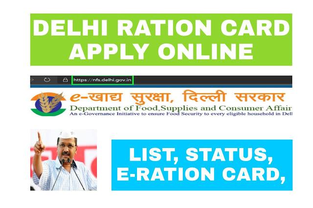 Delhi-Ration-Card