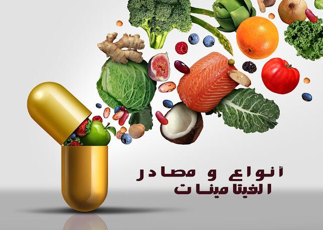 فيتامين الوجه :أفضل فيتامينات لنضارة البشرة