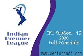 IPL T20 2020 season 13 full match schedule data,time,venue