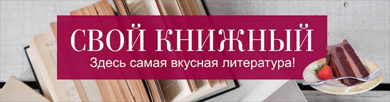 Свой книжный