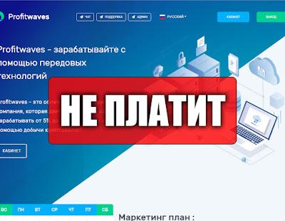 Скриншоты выплат с хайпа profitwaves.cc