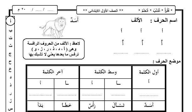 مذكرة تأسيس اللغة العربية للصف الاول الابتدائي