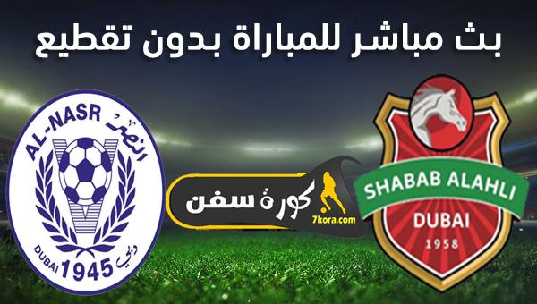 موعد مباراة النصر وشباب الأهلي بث مباشر بتاريخ 17-01-2020 كأس الخليج العربي الإماراتي