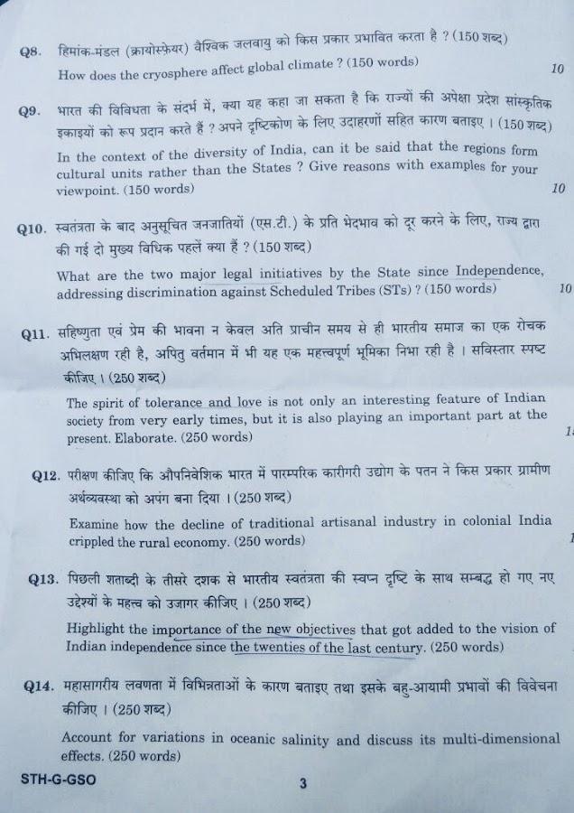 UPSC MAINS Exam