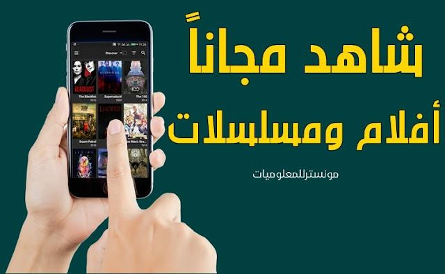 تحميل تطبيق bee tv لمشاهدة الأفلام والمسلسلات المترجمة والعربية