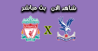مشاهدة مباراة ليفربول وكريستال بالاس بث مباشر اليوم الاربعاء بتاريخ 24-06-2020 الدوري الانجليزي