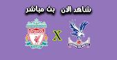 ملخص |  مباراة ليفربول وكريستال بالاس اليوم الاربعاء بتاريخ 24-06-2020 الدوري الانجليزي