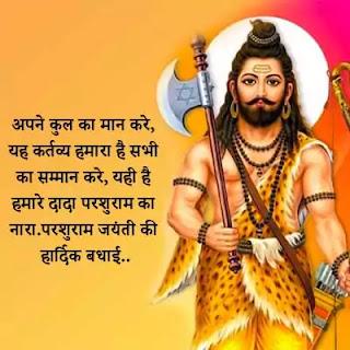 parshuram jayanti images free download